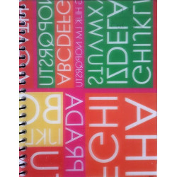 Libreta A7 Letras